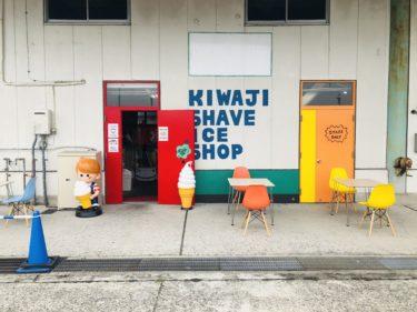 KIWAJI 市場本店