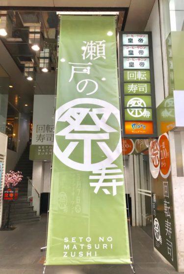 瀬戸の祭寿し兵庫町店